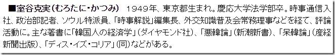 2014.12 室谷
