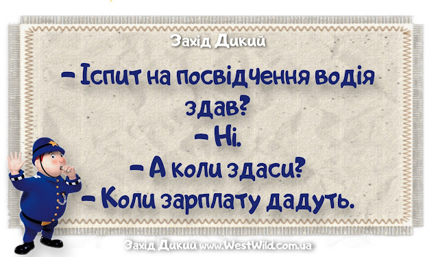 Анекдоти українською