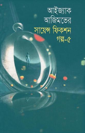 আইজ্যাক আজিমভের সায়েন্স ফিকশন গল্প ৫ Isaac Asimov Science Fiction Galpo 5 - আইজ্যাক অজিমভ