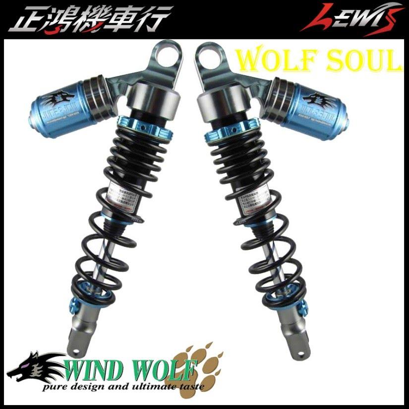 WOLF SOUL後避震器 305~360mm 雙槍