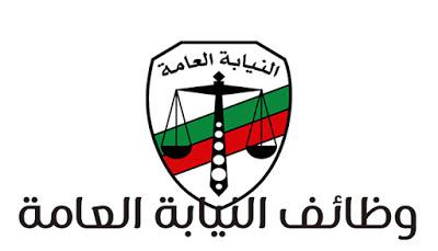 اعلان وظائف النيابة العامة تعلن عن فتح باب الوظائف لخريجي دفعة 2020