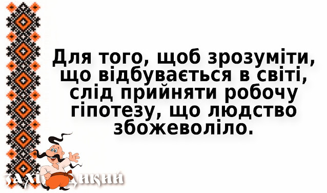 Анекдоти українською. 25 анекдотів в картинках.