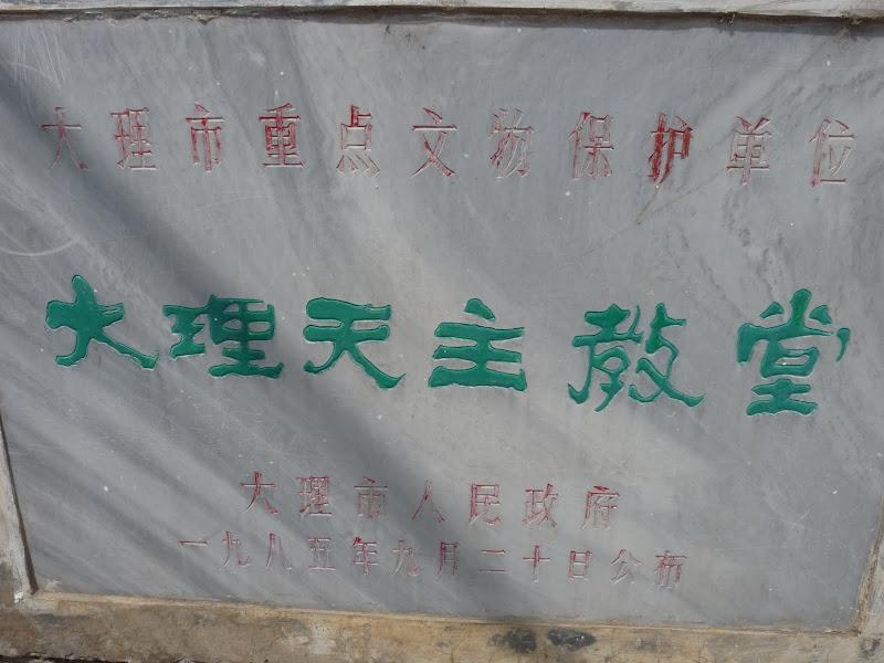 CHINE .Yunnan DALI 2 - P1170515.JPG