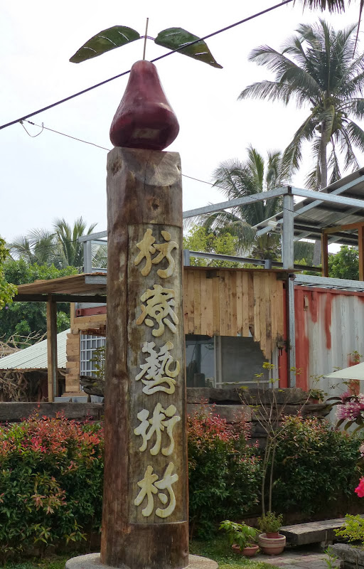 Fang Liao Artist village F 3 ( Pingtung county) et Village cultural a Pingtung city - P1030563.JPG