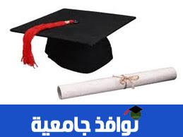 تخصصات جامعة ال البيت والرسوم ومعدلات القبول للموازي والعادي