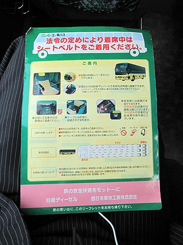 江ノ電バス藤沢「レイク&ポート号」 案内リーフレット その2