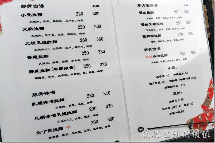 台北六丁目拉麵的菜單及價位表。最左下角的「六丁目拉麵」一碗NT280,大碗的NT$360。