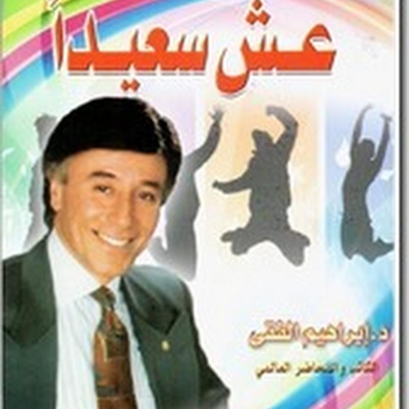 عش سعيدا لـ إبراهيم الفقي