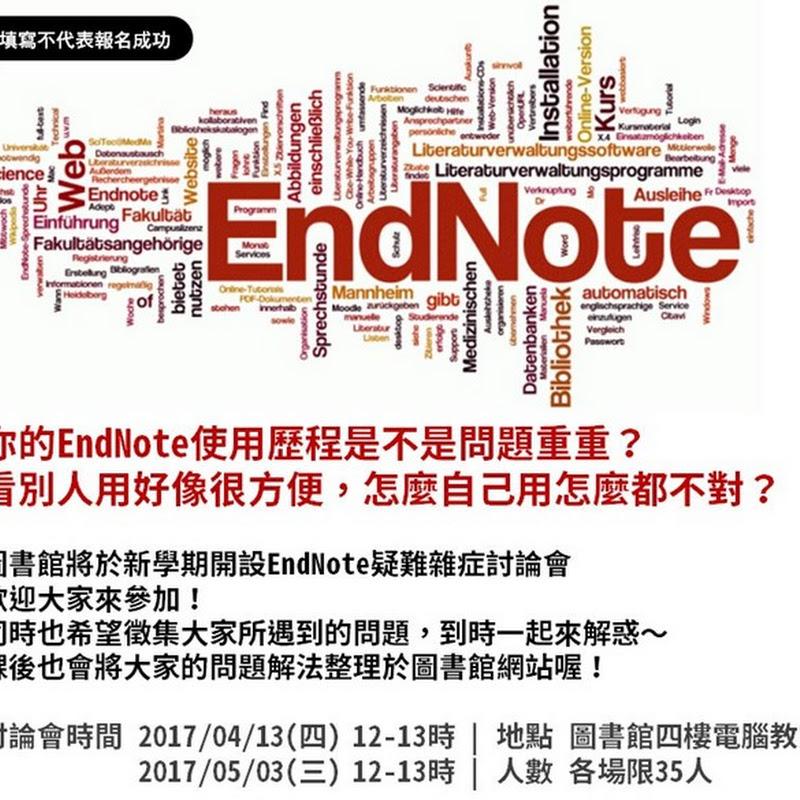 105(2) EndNote疑難雜症討論會