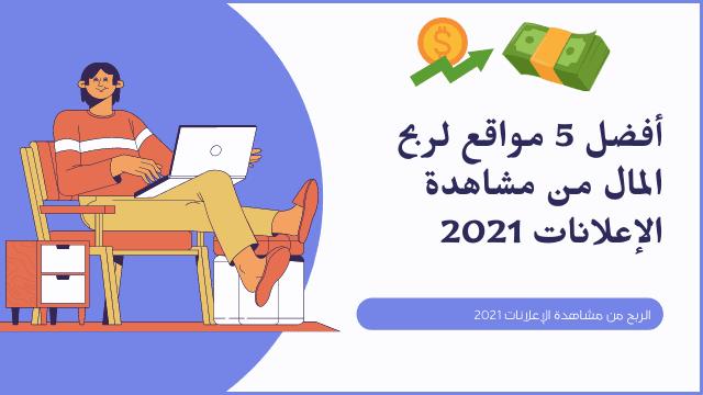 موقع لربح المال من مشاهدة الإعلانات 2021