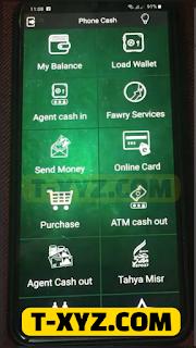 تطبيق فون كاش البنك الأهلى المصرى القائمة الرئيسية