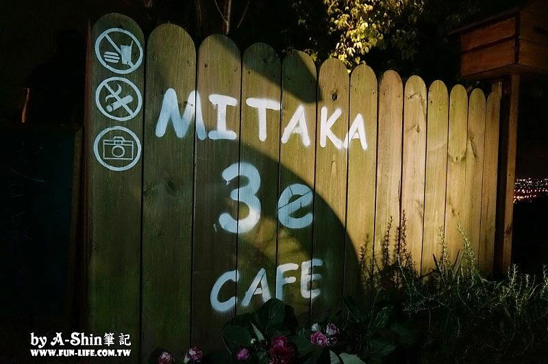 DSC00509 - MITAKA 3e CAFE|賞夜景去,讓我帶著妳到這MITAKA 3e CAFE談心好嗎?