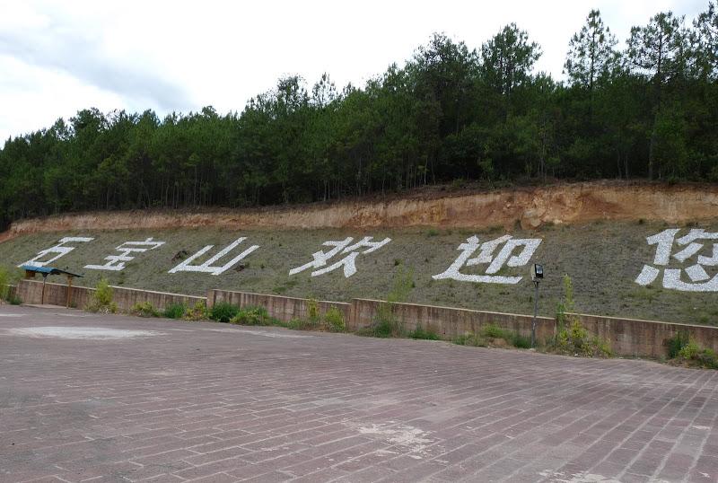 Chine . Yunnan.SHA XI 2 et retour à Lijiang - P1250083.JPG