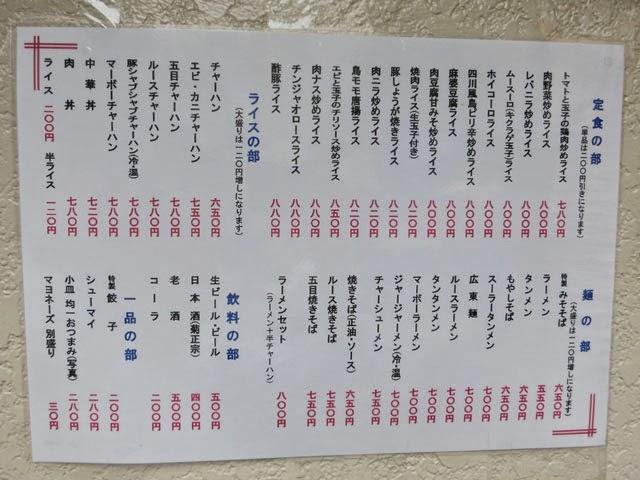 渋谷の味の中華、兆楽にメニュー