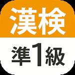 漢検・漢字検定準1級 難読漢字クイズ Icon
