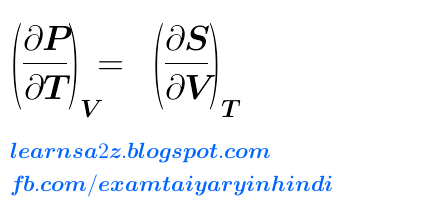 Helmholtz free energy, Maxwell's second thermodynamic relation, quiz,lerarns bsc ,thermodynamic,aipmt jeemain mppat navy online study free study materiyal मैक्सवेल का द्वितीय उष्मागतिक सम्बन्ध