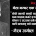 नेता नम्बर एक सय एक : भैरव अर्याल