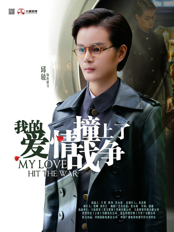 My Love Hit the War China Drama