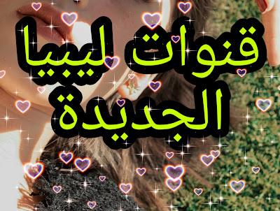 انطلق بث قناتي ليبيا 218 العامة و218 الإخبارية بصيغة HD
