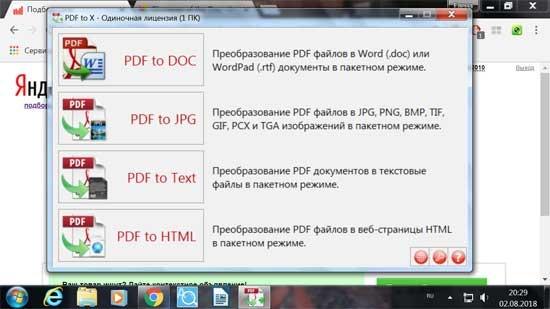 Как перевести PDF в Doc