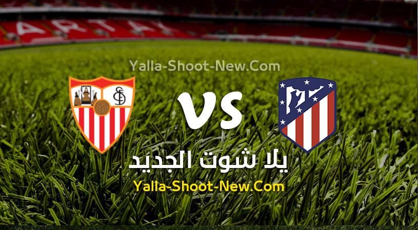 مباراة اتلتيكو مدريد واشبيلية