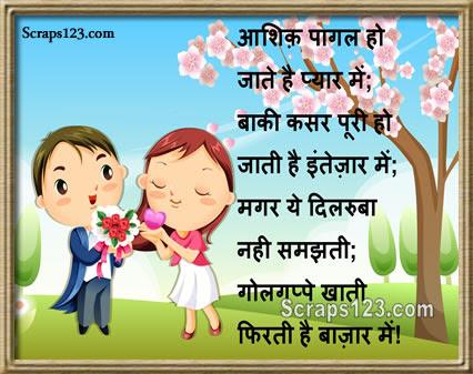Funny Shayari  Image - 1
