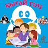 Қытай тілі - Китайский язык - Тіл үйрену APK