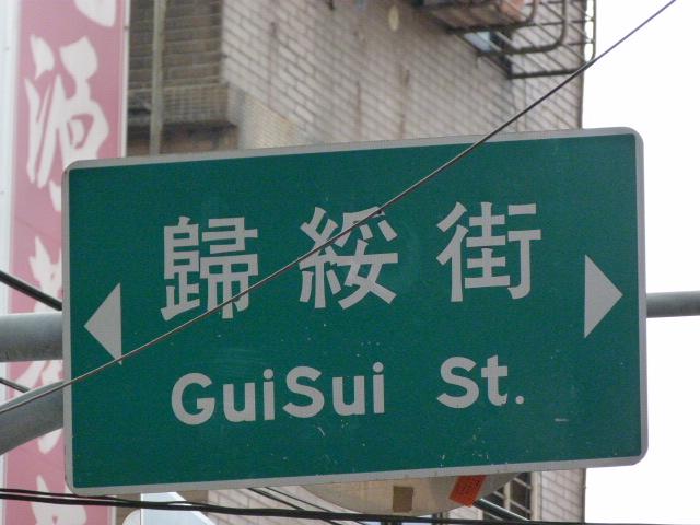 TAIWAN. Taipei ballade dans un vieux quartier - P1020616.JPG