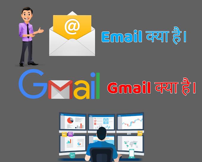 Email और Gmail क्या है। 2020