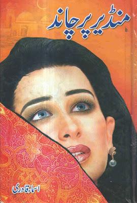 Mandair Per Chand by Asma Qadri