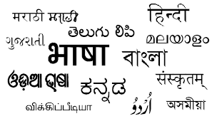 राजभाषा क्या है, राष्ट्रभाषा किसे कहते हैं : राजभाषा और राष्ट्रभाषा में क्या अंतर है