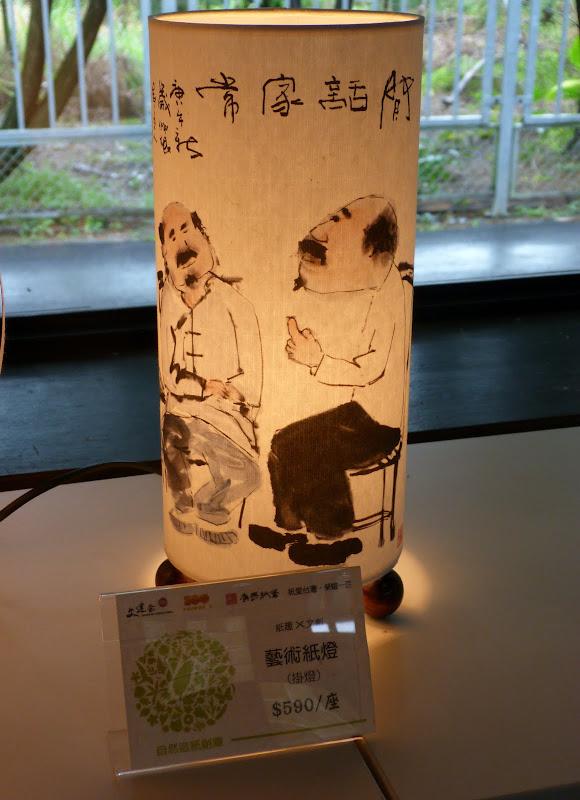 PULI, KUANHSING Paper Factory J 5 - P1150663.JPG