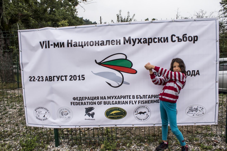 Галерия - Национален Мухарски Събор - 2015 - Организацията
