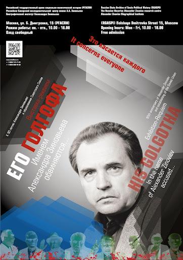 В РГАСПИ открывается выставка «Его Голгофа», посвященная Александру Зиновьеву
