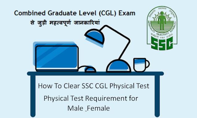 Physical test in SSC CGL