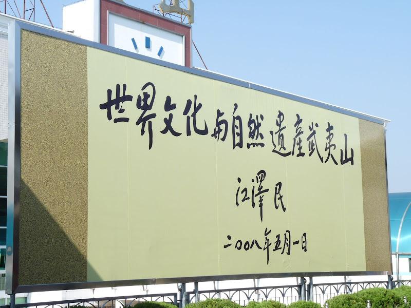 Wuhishan, bien arrivé