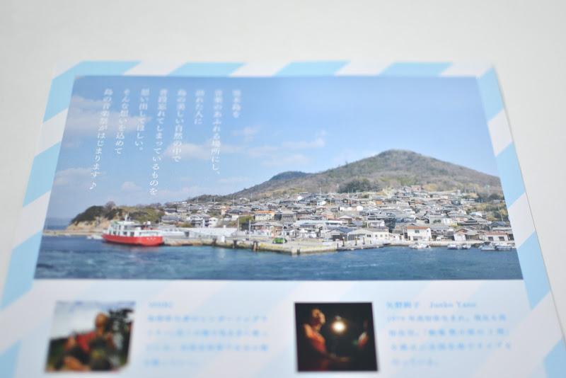 男木島音楽祭