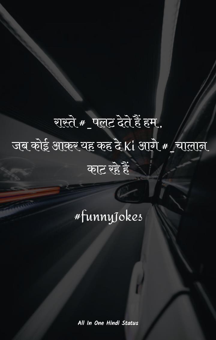 funny-status-in-hindi