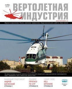 Читать онлайн журнал<br>Вертолетная индустрия №6 (ноябрь 2015)<br>или скачать журнал бесплатно