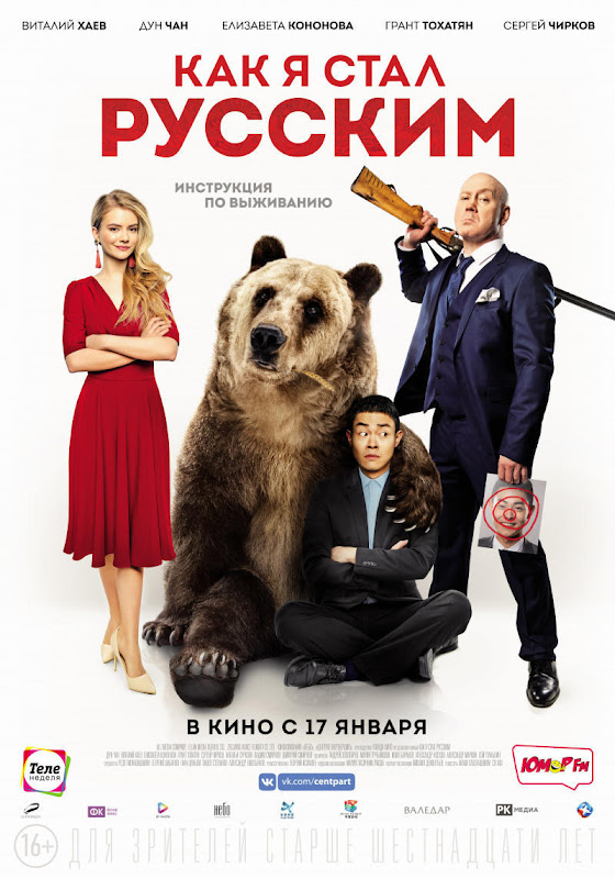 How I Became Russian China, Russia Movie