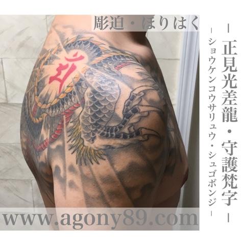 刺青、龍、和彫り、刺青デザイン画像、刺青 竜、