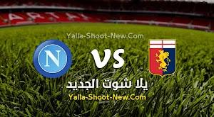 مشاهدة مباراة نابولي وجنوى بث مباشر اليوم بتاريخ 08-07-2020 في الدوري الايطالي