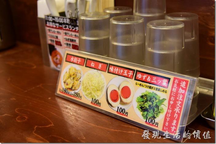 玉五郎拉麵店除了拉麵外,還可以追加溏心蛋、炒青菜、麵、水餃。
