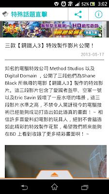 *電影名言、趣圖等資訊一籮筐:電影窩 (Android App) 4