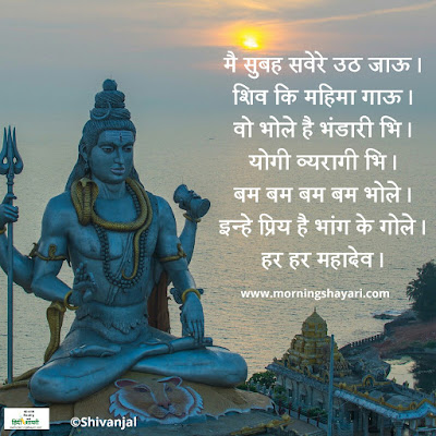 mahadev shayari photo shiv shayari photo shiv photo shayari lord shiva shayari image shiv shayari image shiv shayari hindi image shiv image shayari shiv image with shayari shiv shankar image shayari shankar bhagwan shayari image mahadev photo and shayari good morning shiv shayari shankar ji photo shayari