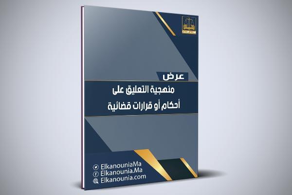 منهجية التعليق على أحكام أو قرارات قضائية PDF
