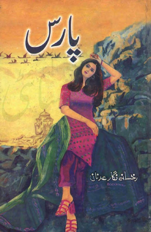 Paras Complete Novel By Rukhsana Nigar Adnan