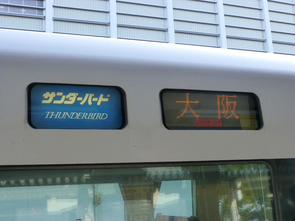 サンダーバード大阪行き