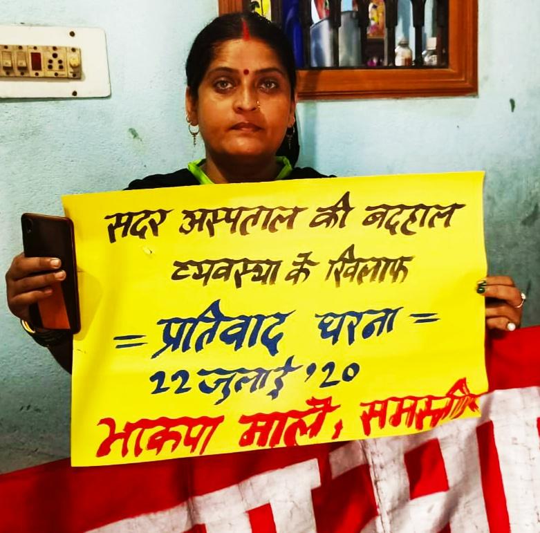 समस्तीपुर में अधिवक्ता कृष्णमुरारी की कोरोना से मौत के खिलाफ सदर अस्पताल में बेहतर ईलाज की मांग को लेकर माले ने दिया धरना।
