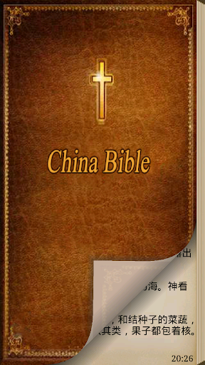 Chinese Bible. 圣经